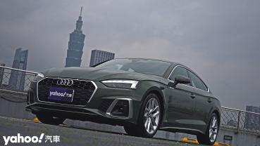 捉艷疾走!2021 Audi A5 Sportback 40 TFSI S line小改款試駕