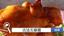 食譜搜尋:古法太爺雞