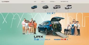 重心放在休旅陣容,Luxgen S5 官網完售下架!