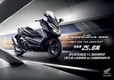 2021年式Honda FORZA 350預售價25.8萬展開接單、11月底前訂車享24期零頭款零利率!
