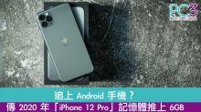 追上 Android 手機?傳 2020 年「 iPhone 12 Pro 」記憶體推上 6GB