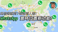 WhatsApp 最新實時位置功能!呃唔到人啦