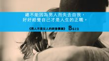 《男人不是女人的終身事業》 — B612