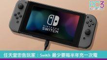 任天堂忠告玩家:Switch 最少要每半年充一次電