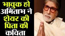 Amitabh Bachchan shares Harivansh Rai Bachchan's poem from Nanavati hospital