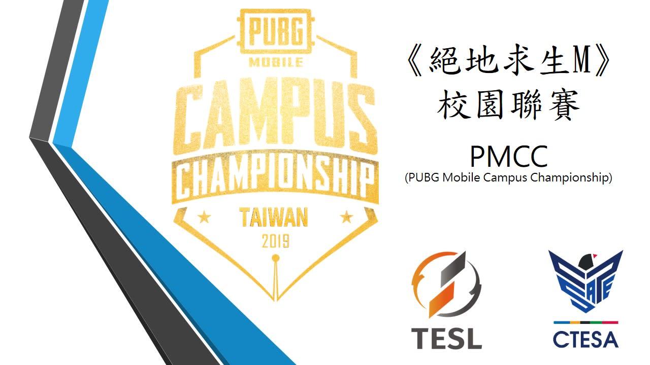 PMCC《絕地求生M》校園聯賽即將在10月開打