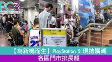 【為新機而生】PlayStation 5 現搶購潮各區門市大排長龍