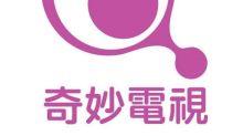 奇妙電視改名兼改台徽 新名「香港開電視」被網民笑爆