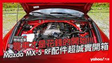 【開箱直擊】買車才是花錢的開始!Mazda MX-5 RF新車配件開箱!