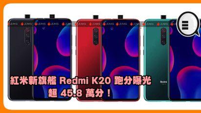 紅米新旗艦 Redmi K20 跑分曝光,超 45.8 萬分!