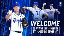 富邦與選秀狀元江少慶完成簽約 8月8日辦加盟儀式