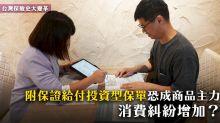 台灣保險史大變革/附保證投資型保險商品恐成主力 消費糾紛增加?