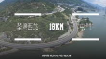 【HNR 18區跑步路線】青山公路 荃灣西站至兆麟運動場 (18公里)