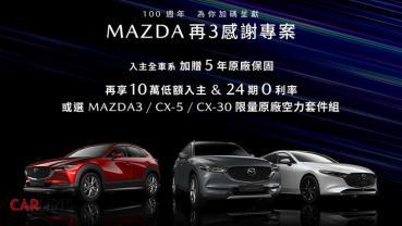 MAZDA本月入主超優惠!指定車型加碼送限量原廠空力套件組