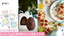 【2020復活節必備】Easter Bunny兔兔糖果朱古力禮盒大合集