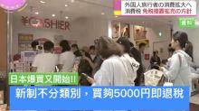 日本爆買又開始!! 新制不分類別,買夠5000円即退稅
