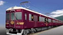 京都至大阪和式火車 車廂各有主題 3月起運行