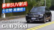 豪華SUV新兵 5+2也可以 Mercedes-Benz GLB 200d   汽車視界新車試駕