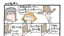 meet鬼咩?!