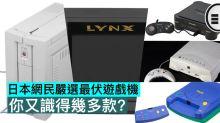 日本網民嚴選最伏遊戲機,你又識得幾多款?