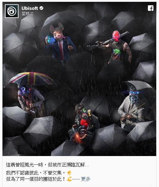 Ubisoft13日在臉書PO出《看門狗:自由軍團》美術圖,被網友解讀為聲援香港反送中,但如今貼文已遭刪除。(翻攝自Ubisoft臉書)