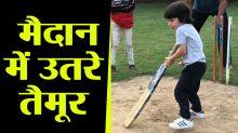 Kareena Kapoor has shared  pic of son Taimur playing cricket