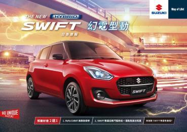 導入輕油電科技!全新Suzuki Swift售價72萬元起12/1展開預購、全台展間快閃巡迴同步登場