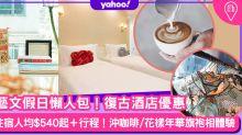 酒店優惠2021|人均$540住東南樓藝術酒店+1日遊行程!藝文青沖咖啡體驗/影復古旗袍花樣年華相