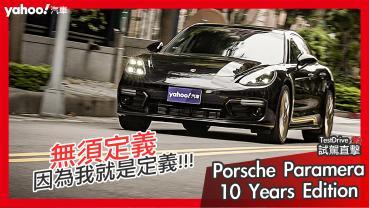 【試駕直擊】無須定義、走過十年已完整定義!2020 Porsche Panamera 10 Years Edition都會試駕!