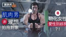 研究:搵肌肉男拍拖未必係好事?