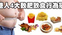營養師Mian Chan:港人4大致肥飲食行為冠軍