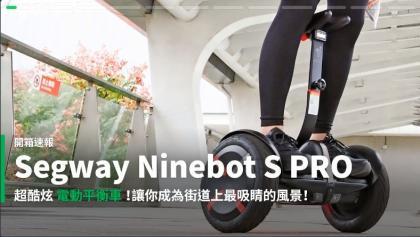 【開箱速報】最從容帥氣的移動生活新指標!Segway Ninebot S PRO開箱實測!