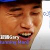 「週一男友」轉為低調人夫 Gary姜熙建離開跑男的原因超暖心