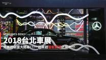 【台北車展速報】Mercedes-Benz外展番外篇!一起來信義區體驗S-Class的智能舒活之旅-2018台北車展
