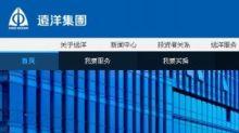 【3377】遠洋集團認購盛洋換股優先股