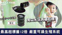 【消委會】鬼口水玩具硼超標!最高超標逾12倍 嚴重可損生殖系統