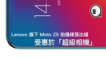 Lenovo 旗下 Moto Z5 拍攝樣張出爐,受惠於「超級相機」