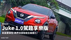 【新車速報】原生野獸再進化!Nissan大改款第二代Juke 1.0駕趣享樂版試駕