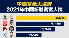 【從數據認識經濟】中國富豪大洗牌,2021年中國新財富富人榜