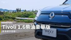 【新車速報】低調中展現燦爛驚喜!?SsangYong Tivoli 1.6柴油豪華版試駕