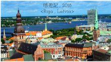 [波羅的海三小國15天自由行]-拉脫維亞-里加總攻略(Riga)必去景點廣場博物館之路線攻略