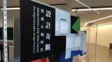 設計與文化:「設計奇觀——香港正稿時代」展覽