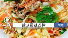 食譜搜尋:越式雞絲沙律