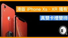 港版 iPhone Xs、XR 獨有真雙卡槽雙待?
