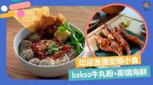 【西貢美食】白鬚旗艦店!印尼峇厘街頭小食:bakso牛丸粉+即燒海鮮
