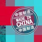 'Made in China 2025' Initiative in Focus as Trade Spat Intensifies