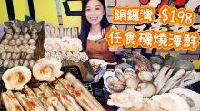 【銅鑼灣放題】$198任食磯燒時令海鮮!任食鮑魚、生蠔、蟶子皇