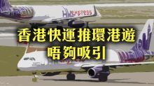 【國泰出招】香港快運推環港遊   唔夠吸引
