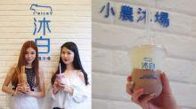 【元朗台茶】80後女生創業夢!芋頭鮮奶無添加一樣好飲