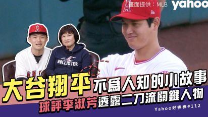 大谷翔平不為人知的小故事 球評李淑芳透露二刀流關鍵人物